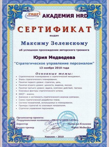 "Recruitment Company ""Profi Consulting"" Certificate"