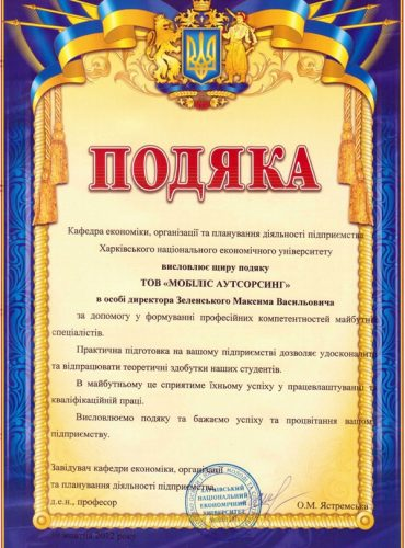 Kharkiv National Economic University Gratitude Letter