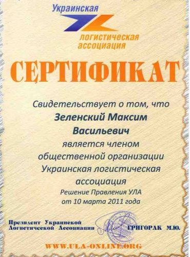 Ukrainian Logistics Association Certificate