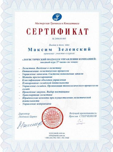 """Logistic approach in the management of the company"" certificate"